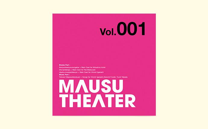 [12/15]MAUSU THEATER  vol. 1-6